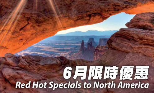 6月限時優惠RED HOT SPECIALS TO USA & CANADA