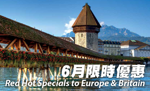 6月限時優惠RED HOT SPECIALS TO EUROPE & BRITAIN
